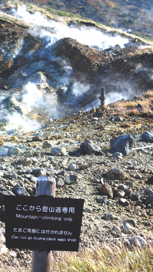 Gora Japan